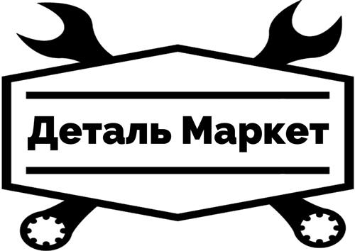 Деталь Маркет